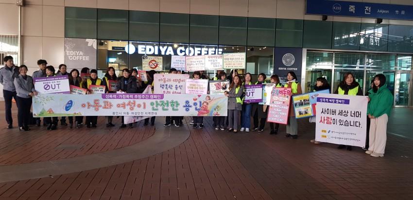 26일 성폭력 예방 캠페인.jpg
