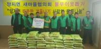 양지면 새마을지도자협의회 쌀 기탁.jpg