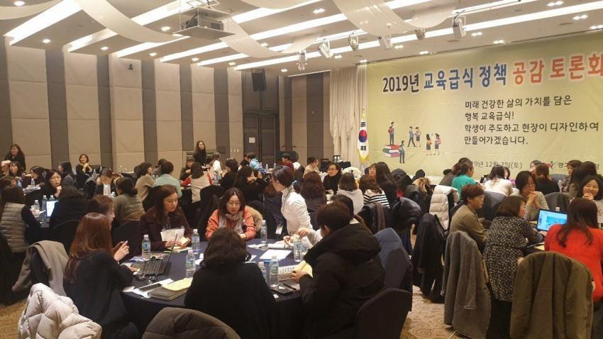 1208 경기도교육청, 교육급식 정책에 현장 목소리 담는다(사진2).jpg