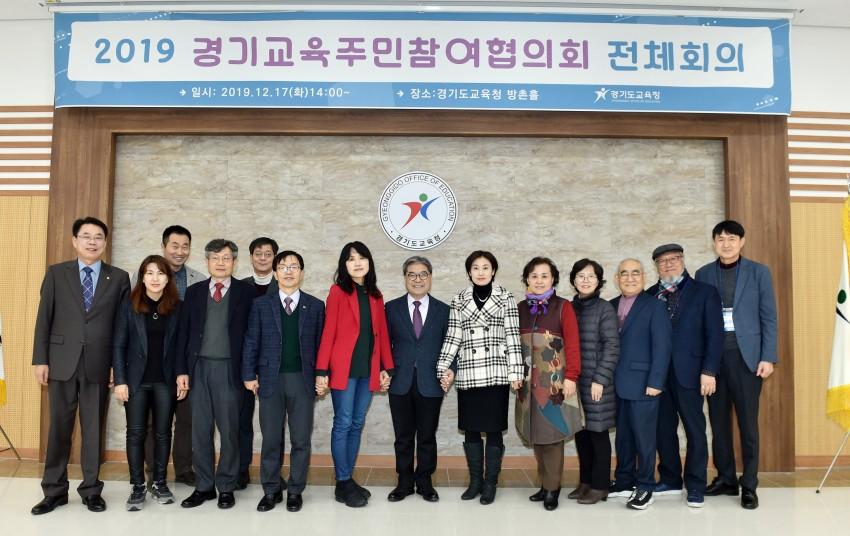 1217 경기교육주민참여협의회 정책제안 공유·의결(사진 2).JPG