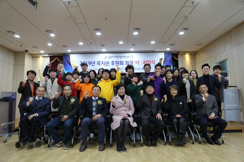2. 복지관 후원회 회장 이취임식 단체사진.JPG