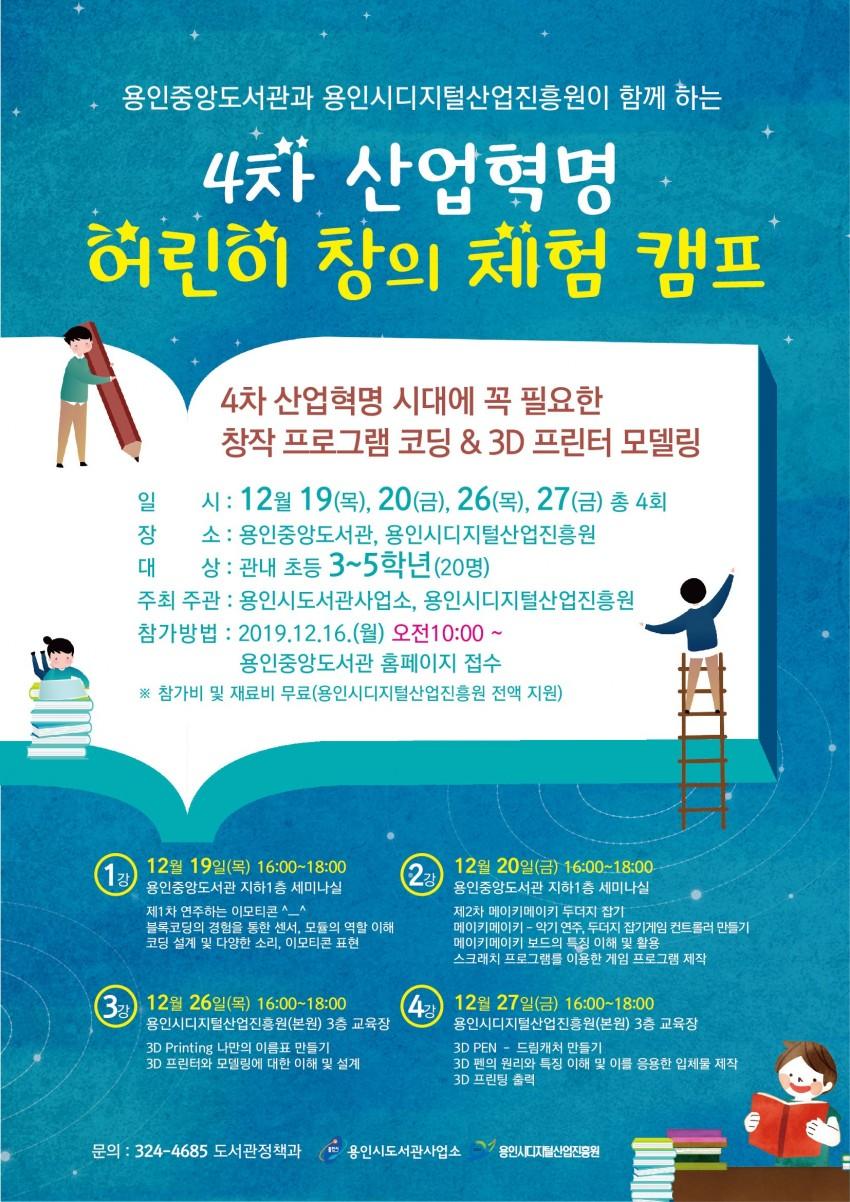 4차 산업혁명_포스터.jpg