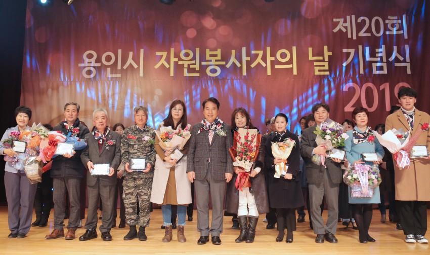 13일 용인시 자원봉사자의 날 기념식.jpg