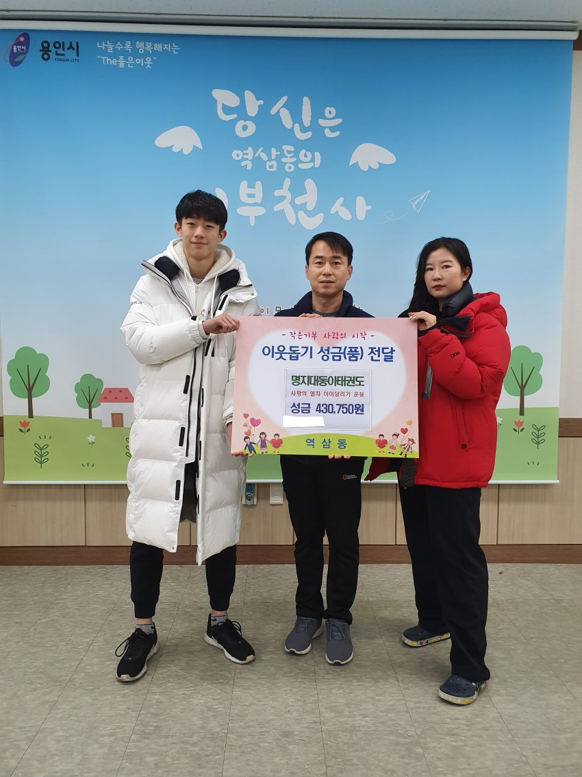 7일 역삼동 동아태권도장 후원 사진.jpg