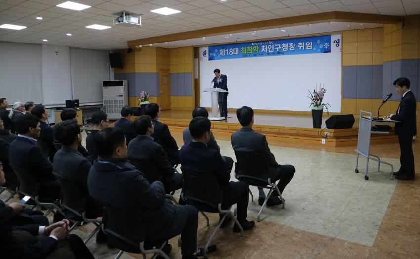 처인구청장 취임식 장면.JPG