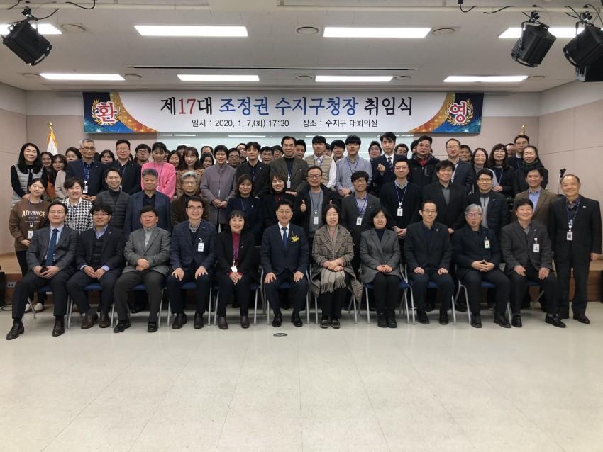 (사진) 조정권 제17대 수지구청장 취임식.jpg