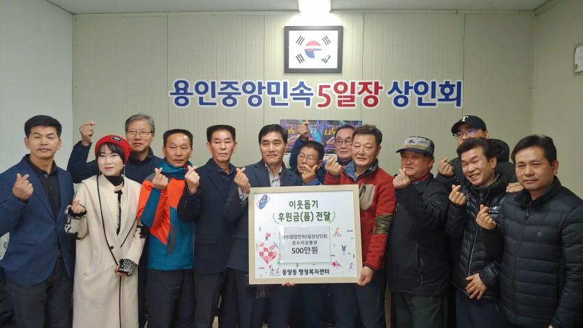 10일 중앙동 5일장 상인회 전달식.jpg