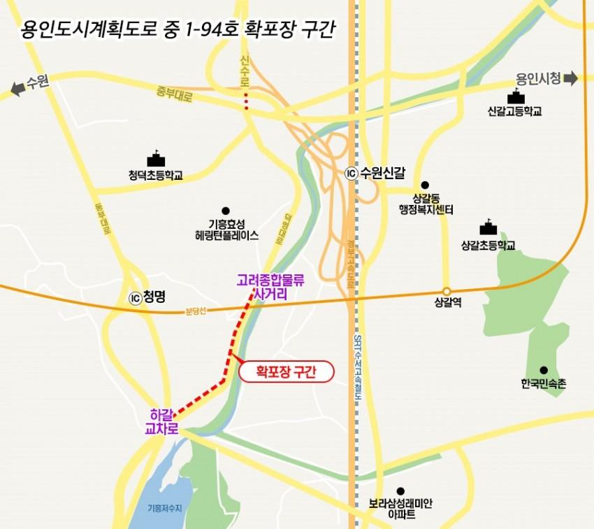용인도시계획도로-중1-94호-확포장-구간 (1).jpg