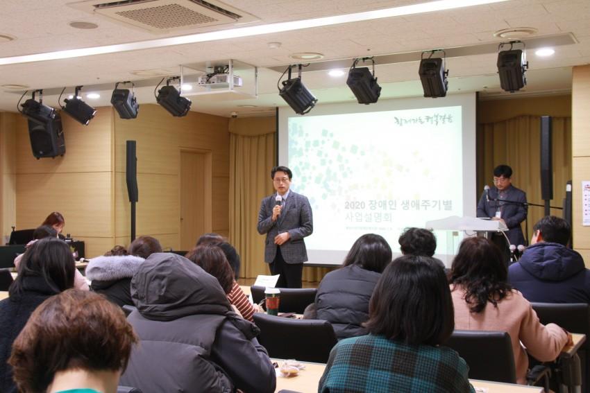 용인시수지장애인복지관, 2020년 장애인 생애주기별 사업설명회 개최.JPG