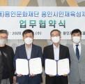 용인문화재단-용인시인재육성재단  업무…