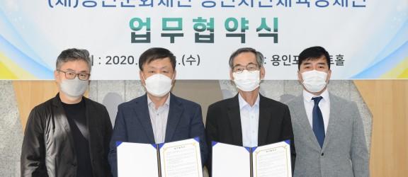 1. 용인문화재단-용인시인재육성재단 업무협약 체결.JPG