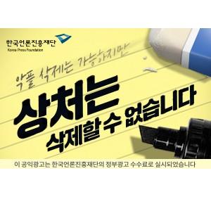 300x200 언론재단.jpg