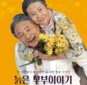 용인문화재단, 연극 <늙은 부부이야기…