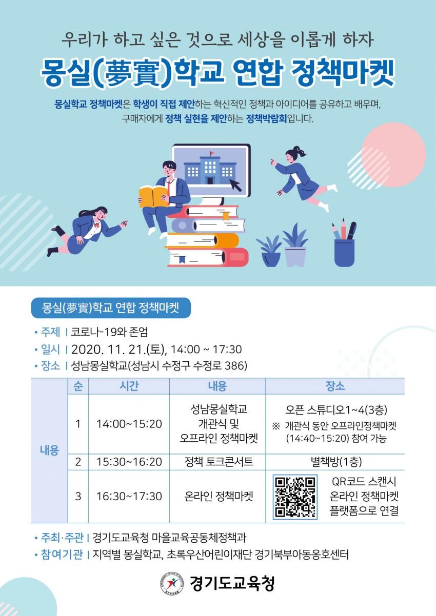 1120 경기도교육청, 21일 2020 몽실학교 연합 정책마켓 열어(참고2).jpg