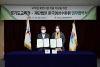 1126 경기도교육청, 한국여성수련원 교직원 휴양시설 이용 협약(사진2).jpg
